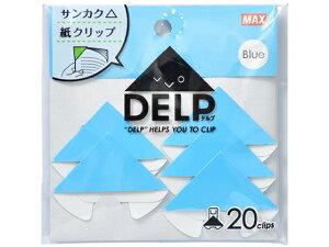 マックス/紙クリップ デルプ 20枚入 ブルー DL-1520S/B/DL90001