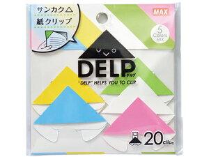 マックス/紙クリップ デルプ 20枚入 ミックス DL-1520S/MX/DL90006