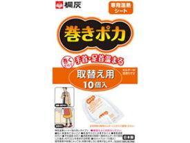 桐灰化学/巻きポカ 専用取替シート 10個入