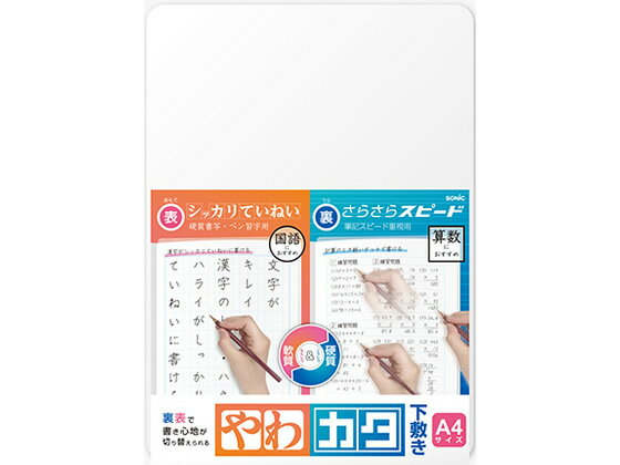 ソニック/やわカタ下敷き A4 透明/SK-4092-T