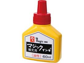 寺西化学工業/マジックインキ補充液 60ml 赤/MHJ60B-T2