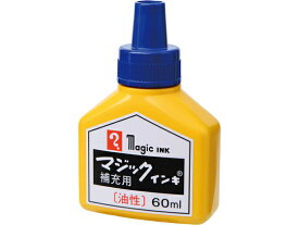 寺西化学工業/マジックインキ補充液 60ml 青/MHJ60B-T3