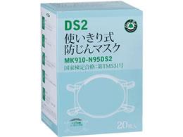 川西工業/DS2 使いきり防じんマスク 20枚/#7065