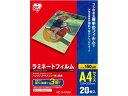 アイリスオーヤマ/ラミネートフィルム 150μ A4サイズ 20枚入/LZ-15A420