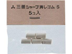 三菱鉛筆/シャープ消しゴムS 5個入/SKS