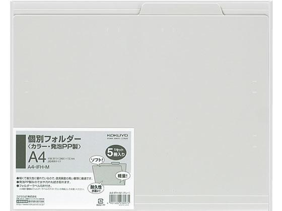 コクヨ/個別フォルダー カラー・PP製 グレー 5冊/A4-IFH-M