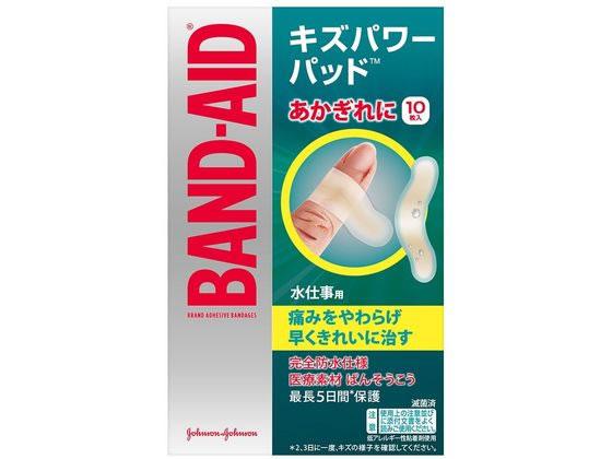 【管理医療機器】ジョンソンエンドジョンソン/バンドエイドキズパワーパッド水仕事用10枚