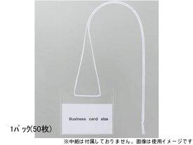 ハピラ/簡易イベント名札 名刺サイズ 50枚入/N50BC