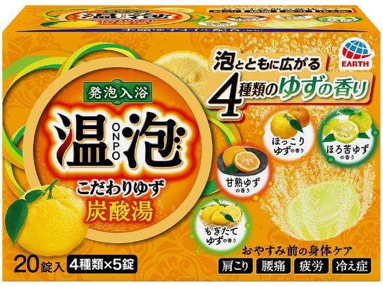 アース製薬/温泡 こだわりゆず 炭酸湯 20錠