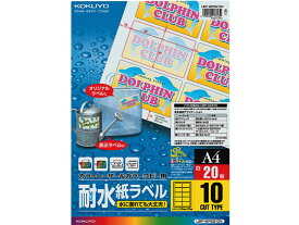 コクヨ/レーザー用耐水ラベル A4 10面 20枚/LBP-WP6910N