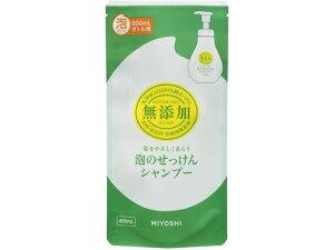 ミヨシ石鹸/無添加 泡のせっけんシャンプー詰替 400ml