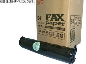 FAX感熱紙 210mm×15m×0.5インチ 白(12巻)