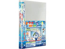 デビカ/四ツ切スッポリ図画・賞状ファイル/044001