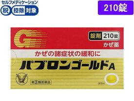 【第(2)類医薬品】薬)大正製薬/パブロンゴールドA錠 210錠