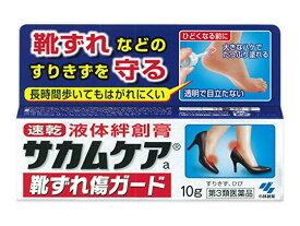 【第3類医薬品】薬)小林製薬/サカムケアa 靴ずれ傷ガード 10g