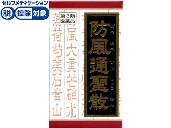 【第2類医薬品】薬)クラシエ/防風通聖散エキスFC錠 360錠