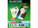 エレコム/エコノミー光沢紙 薄手 A4 100枚/EJK-GUA4100
