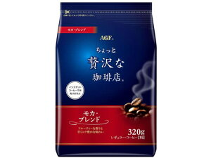 AGF/ちょっと贅沢な珈琲店 モカ・ブレンド320g