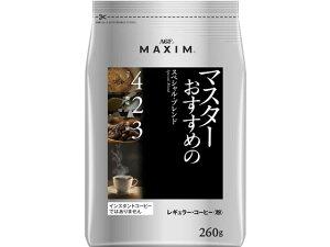 AGF/マキシム レギュラーコーヒー マスターおすすめのスペシャルブレンド260g