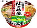 明星/低糖質麺はじめ屋 こってり醤油豚骨味12食