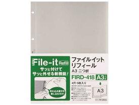 テージー/ファイルイットリフィール A3二つ折 4穴 5枚/FIRD-418