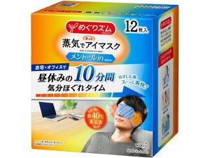 めぐりズム 蒸気でホットアイマスク メントールin(爽快感) 12枚入