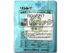 リンレイ/業務用ドライバキューム(ポット型) 紙パック 10枚/RDS0217
