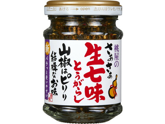 桃屋/さあさあ生七味とうがらし 山椒はピリリ結構なお味