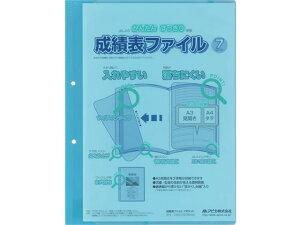 アピカ/成績表ファイル A4タテ 7ポケット ブルー/SF7-BL