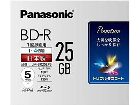 パナソニック/1回録画用 4倍速 BD-R 25GB 5枚/LM-BR25LP5