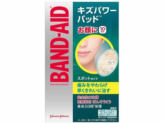 【管理医療機器】J&J/バンドエイドキズパワーパッド スポットタイプ 10枚