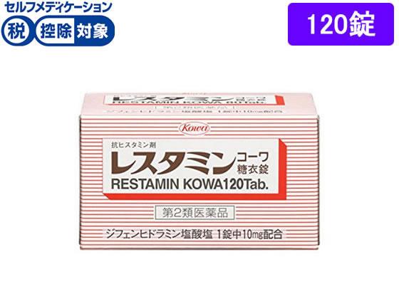 【第2類医薬品】薬)興和新薬/レスタミンコーワ 糖衣錠 120錠