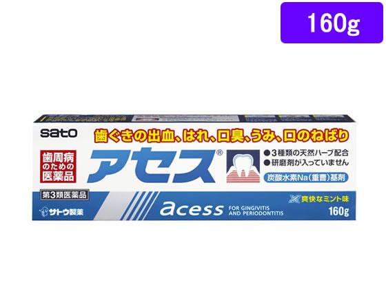 【第3類医薬品】薬)佐藤製薬/アセス 160g