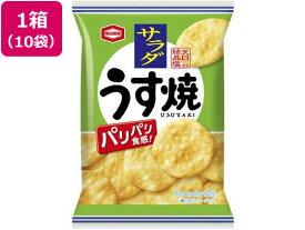 亀田製菓/サラダうす焼(小袋)28g×10袋