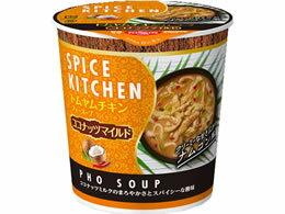 日清食品/スパイスキッチン トムヤムチキンフォースープ ココナッツマイルド 32g