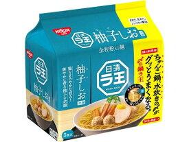 日清食品/日清ラ王 柚子しお 5食パック