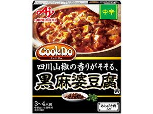 味の素 クックドゥ あらびき肉入り 黒麻婆豆腐用 中辛...