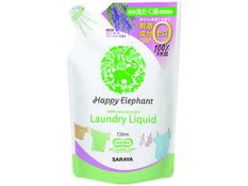 サラヤ/ハッピーエレファント 液体洗たく用洗剤 詰替用 720ml
