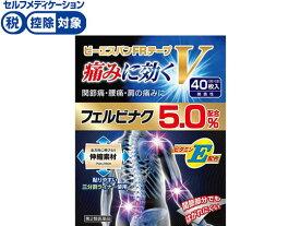 【第2類医薬品】★薬)大石膏盛堂/ビーエスバンFRテープV 40枚