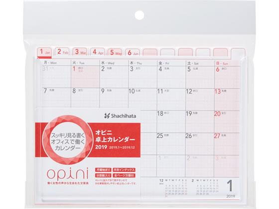 シヤチハタ/オピニ 卓上カレンダー 2019/OPI-CAL19