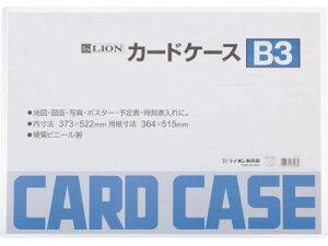 ライオン事務器/ハードカードケース(硬質) 塩化ビニール B3/262-03