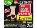 桐灰化学/足の冷えない不思議な足もとカイロ つま先 15P
