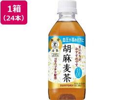 サントリー/胡麻麦茶 350ml 24本