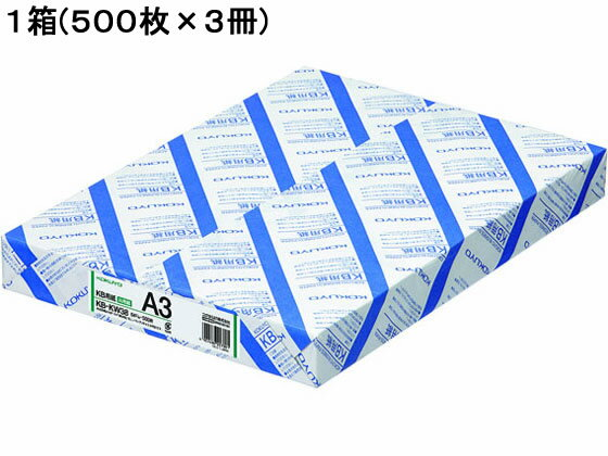 コクヨ/KB用紙(共用紙)ホワイト再生紙 A3 500枚×3冊/KB-KW38