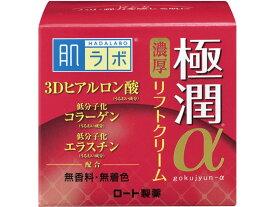 ロート製薬/肌ラボ 極潤α リフトクリーム