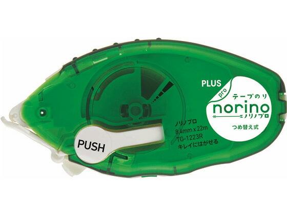 プラス/テープのり ノリノプロ キレイにはがせる 本体 TG-1223