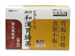 【第3類医薬品】薬)御所薬舗/ビタトレール 御所 和漢胃腸薬 顆粒 32包