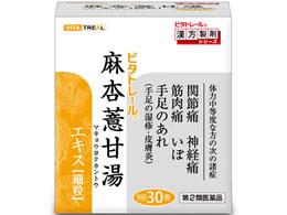 【第2類医薬品】薬)松浦薬業/ビタトレール 麻杏ヨク甘湯エキス細粒 30包