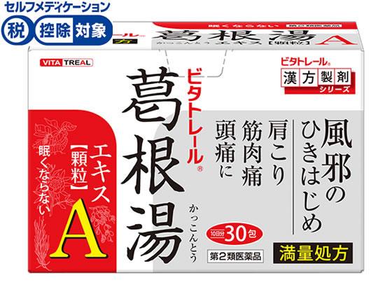 【第2類医薬品】薬)御所薬舗/ビタトレール 葛根湯エキス顆粒A(満量処方) 30包