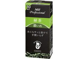 味の素AGF/「AGFプロフェッショナル」 濃いめ緑茶2L用10本